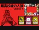 【超高校級の人狼】Chapter3-4