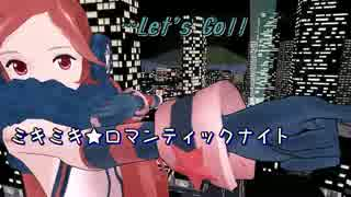 【ニコカラ】ミキミキ★ロマンティックナイト【第4回MMD杯本選】おんぼ