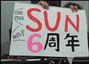 SUNチャンネル ~祝★6周年~