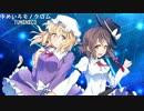 【東方ヴォーカル】 ゆめいろモノクロム 【TUMENECO】 thumbnail