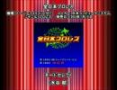 SFC SNES 全日本プロレス モードセレクト