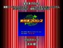 SFC SNES 全日本プロレス 小川のテーマ