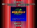 SFC SNES 全日本プロレス 菊池のテーマ