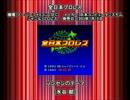 SFC SNES 全日本プロレス ハンセンのテーマ