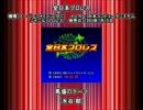 SFC SNES 全日本プロレス 馬場のテーマ