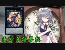 東方奇跡夢想 軌跡48 【東方遊戯王】 thumbnail
