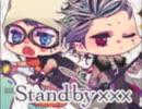 【カラオケ】Stand by【歌ってみました】海琴・夕子