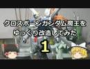 【ニコニコ動画】【ゆっくり】クロスボーンガンダム魔王を改造してみた・1【ガンプラ】を解析してみた