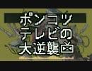 「ポンコツテレビの大逆襲」 / くらげP 【歌、結月ゆかり】
