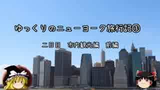【ゆっくり】ニューヨーク旅行記③ 市内観光 前編