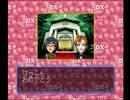 バーチャルでも恋がしたい!!『DX人生ゲームⅢ』を実況プレイPart2