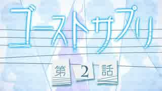 【kain】 ゴーストサプリ 第2話 -副作用- 【歌ってみた】