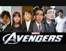 【ニコニコ動画】 あべんじゃーず2014 予告編  【アベンジャーズMAD】を解析してみた