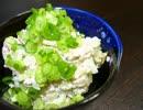 酒の肴の香味野菜の味噌白和え