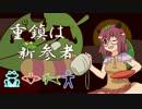 【東方アレンジPV風】重鎮は新参者【へたのよこずき】(修正版) thumbnail