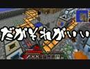 【Minecraft】ありきたりな工魔スカイブロックマルチPart03【ゆっくり実況】
