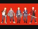 【APヘタリア人力】五人でヤンキーボーイ・ヤンキーガール thumbnail