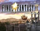 FINAL FANTASY IX を実況プレイ part1 thumbnail