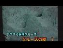 アラスカ氷河クルーズ3「クルーズの夜1」