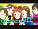 【引かぬ媚びぬ省みぬ】 7曲目 アイドルマスター初見実況プレイ
