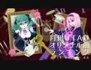 月刊UTAUオリジナル曲ランキング 2014.04 vol.66