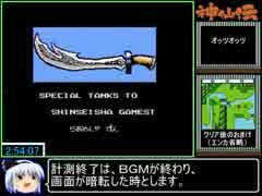 神仙伝RTA_2時間54分17秒_Part5/5