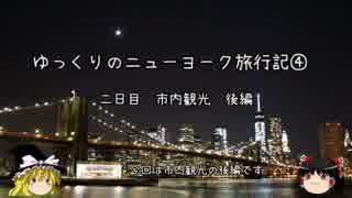 【ゆっくり】ニューヨーク旅行記④ 市内観光 後編