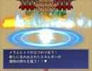 第86位:王「本気で魔王倒す」勇者「えっ?」Part4 thumbnail