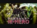 遊戯王ストラクチャーデッキ HERO's STRIKE CM thumbnail