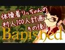 【Banished】体操着りっちゃんの村人100人計画 その後【300人】
