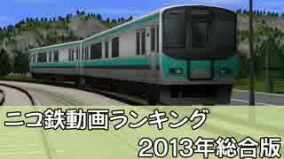 【A列車で行こう】ニコ鉄動画ランキング2013年総合版