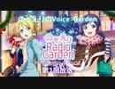 【のぞえりRadio Garden】 のぞえりのVoice Garden まとめ 第1回~第10回