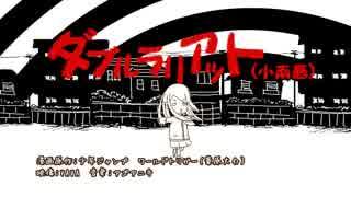 【手描きワートリ】ダブルラリアット(小南感)