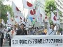 【民間防衛】5.31 中国のアジア侵略阻止!アジア連帯行動[桜H26/6/2]