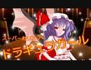 【東方】カリスマおぜうのGM交代制ワンナイト人狼 その4(最終回)