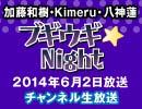 Kimeru・加藤和樹・八神蓮出演!ブギウギ★Night #63 チャンネル生放送