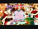 【のぞえりRadio Garden】 のぞえりのVoice Garden まとめ 第11回~第20回