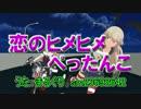 【MMD艦これ】 恋のヒメヒメぺったんこ 【艦隊これくしょん】
