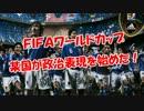 【FIFAワールドカップ】 某国が政治表現を始めた!