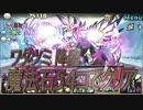 【パズドラ実況】魔法石54コ使ったけどワダツミ降臨クリアした thumbnail