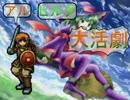 【VIPRPG】 アルとヒルダの大活劇 その1