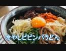 【ニコニコ動画】【メガネ食堂】  冷やしビビンバうどんを解析してみた
