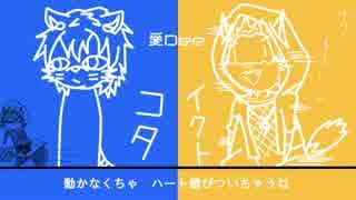 【UTAUカバー】愛Dee【毛布音虎太+輪音イクト】