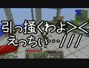 【Minecraft】ありきたりな科学と宇宙 Part17【ゆっくり実況】