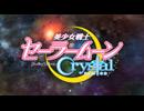 『美少女戦士セーラームーンCrystal』トレーラー映像