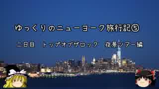 【ゆっくり】ニューヨーク旅行記⑤ 夜景ツアー+α編