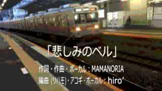 【MAMANORIA × hiro'】「悲しみのベル」【オリジナル曲】