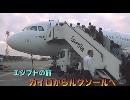 エジプトの旅5「ルクソール へ」