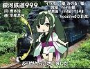 【ずん子】銀河鉄道999【カバー】