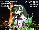 【ずん子】そして神戸【カバー】